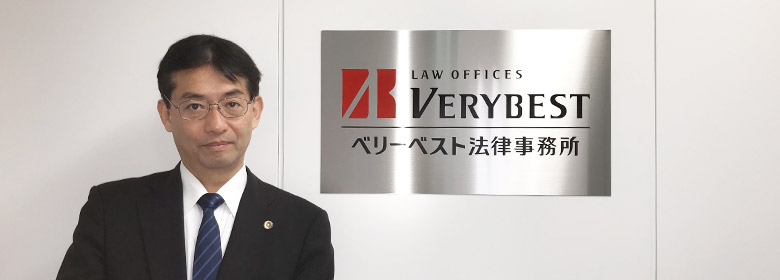 ベリー ベスト 法律 事務 所 弁護士への法律相談なら ベリーベスト法律事務所